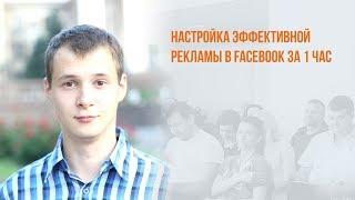 видео Таргетированная реклама в Facebook