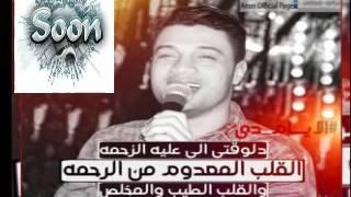 احمد عامر 2017 انا عمرى ما نسيتك ( حياة الرواح ) جديد 2017 جامد اوووووى