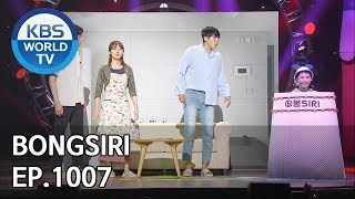 Bongsiri | 봉시리 [Gag Concert / 2019.07.13]