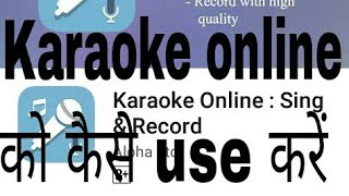 Use of karaoke online // How to use karaoke online