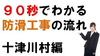 防滑工事を十津川村でお探しの場合に90秒でわかる動画 (有)慎健