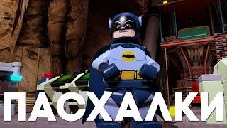 Пасхалки в Lego Batman 3: Beyond Gotham w/ Qewbite [Easter Eggs]