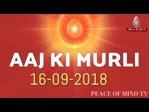 आज की मुरली 16-09-2018 | Aaj Ki Murli | BK Murli | TODAY'S MURLI In Hindi | BRAHMA KUMARIS | PMTV