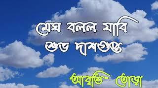 megh bollo jabí with lyrics/ Subho Dasgupta / মেঘ বলল যাবি ? /  শুভ দাশগুপ্ত / bengali habita