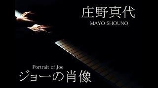 庄野真代 - ジョーの肖像