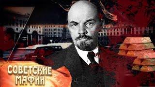 Золотая лихорадка. Советские мафии | Центральное телевидение