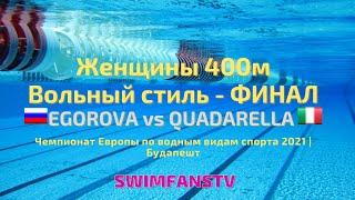 Чемпионат Европы по водным видам спорта ПЛАВАНИЕ Женщины 400м Вольный стиль ФИНАЛ