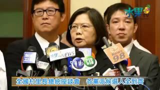 台湾村里长与总统候选人有约
