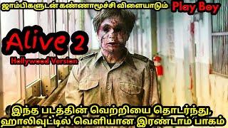 ஜாம்பிகளிடம் கண்ணாமூச்சி விளையாடும் | Tamil Voice Over | Mr Tamizhan | Movie Story & Review in Tamil