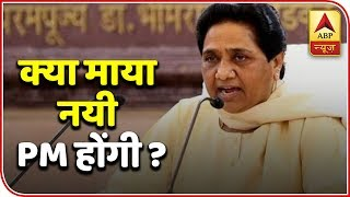 Mayawati To Be The PM Candidate Amid SP, BSP Alliance | ABP News