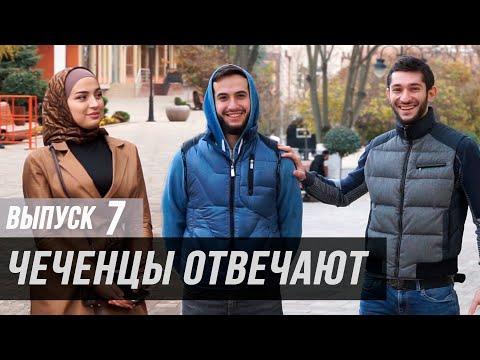Чеченцы отвечают на вопросы | 7 выпуск.