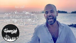 3 Daqat - Abu Ft. Yousra ثلاث دقات - أبو و يسرا Haweejah Remake & Remix