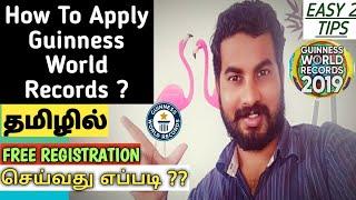 How To BREAK A Guinness World Record 2020 IN Tamil | கின்னஸ் உலக சாதனை Online Registration Guinness