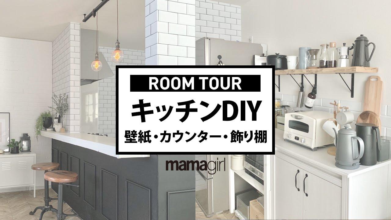 主婦のdiy おしゃれな海外カフェ風キッチン 棚 カウンター 壁紙 Youtube