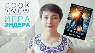 BOOK REVIEW| Обзор книги ''Игра Эндера'' Орсона Скотта Карда