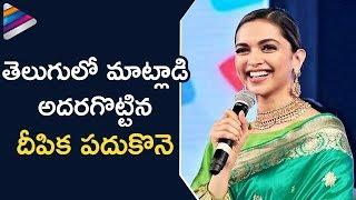 Deepika Padukone Cute Speech in TELUGU | Social Media Summit Awards 2017 | Rana | Telugu Filmnagar