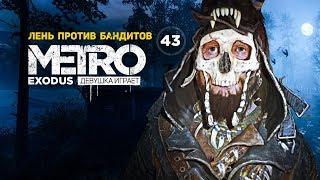 ЛЕНТЯЙКА vs БАНДИТЫ 'Шмаляем' из бинокля :D ➤ часть 43 ➤ METRO EXODUS Метро Исход