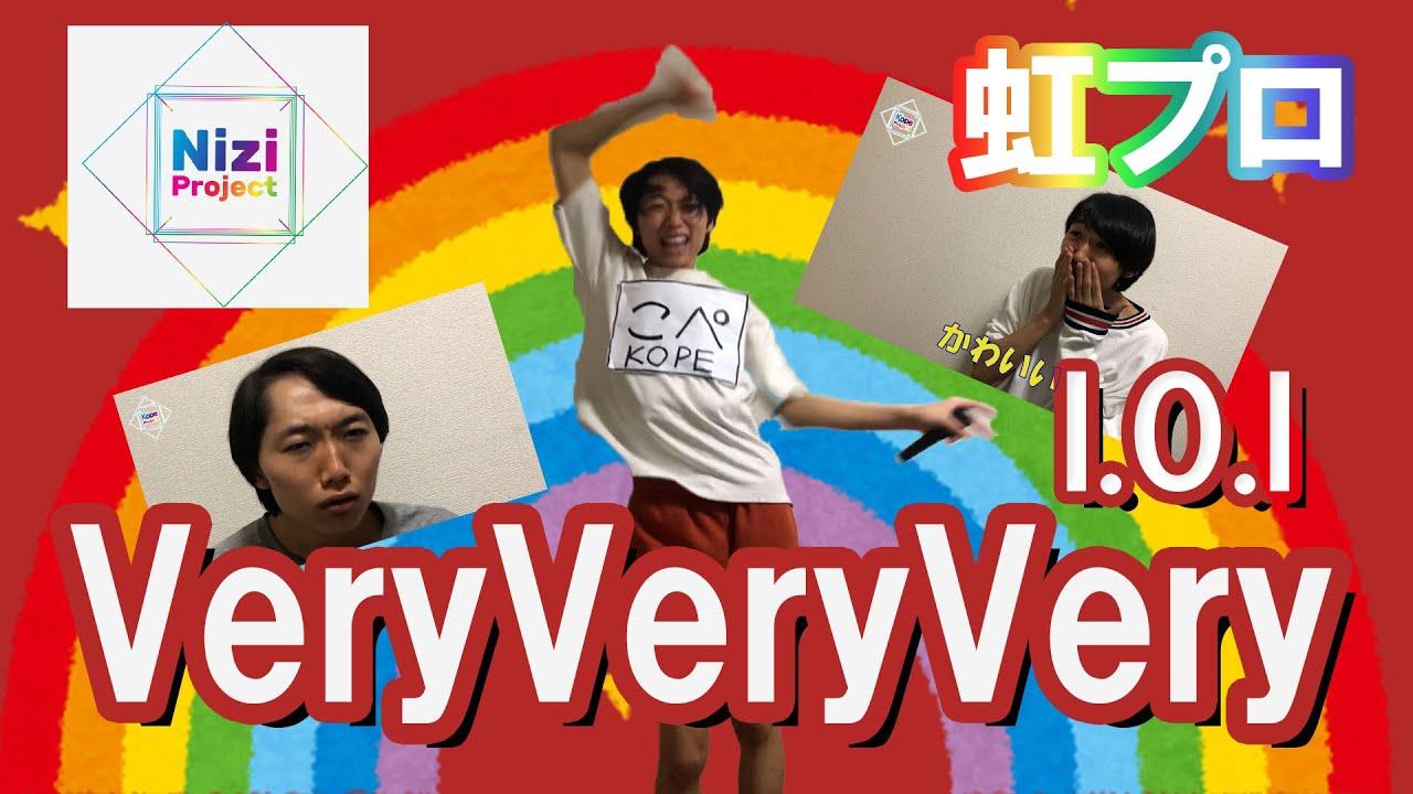 Very very 虹プロ very
