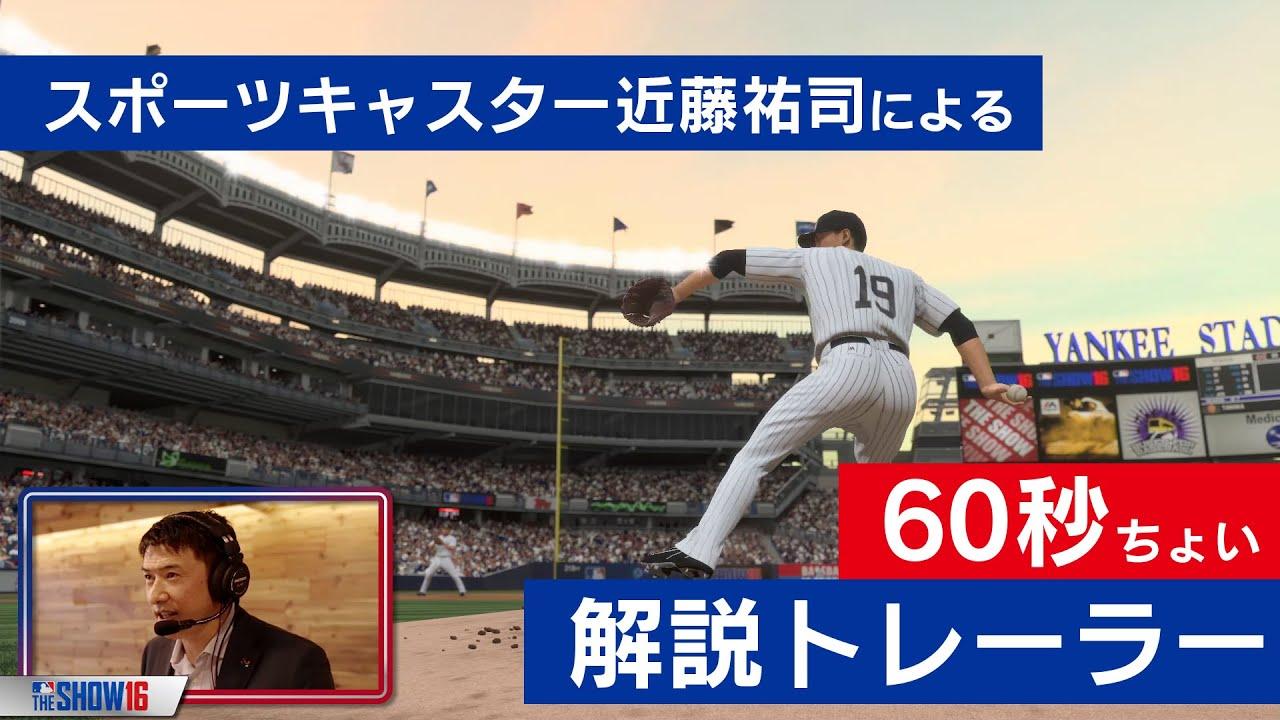 MLB THE SHOW 16(英語版)_gallery_1