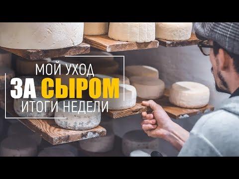 видео: Как я ухаживаю за сыром   Аффинаж сыра (часть 3)