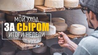 видео: Как я ухаживаю за сыром | Аффинаж сыра (часть 3)