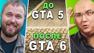 Графика из GTA 6 в GTA 5 / Wylsacom одобряет / Логвинов оценил
