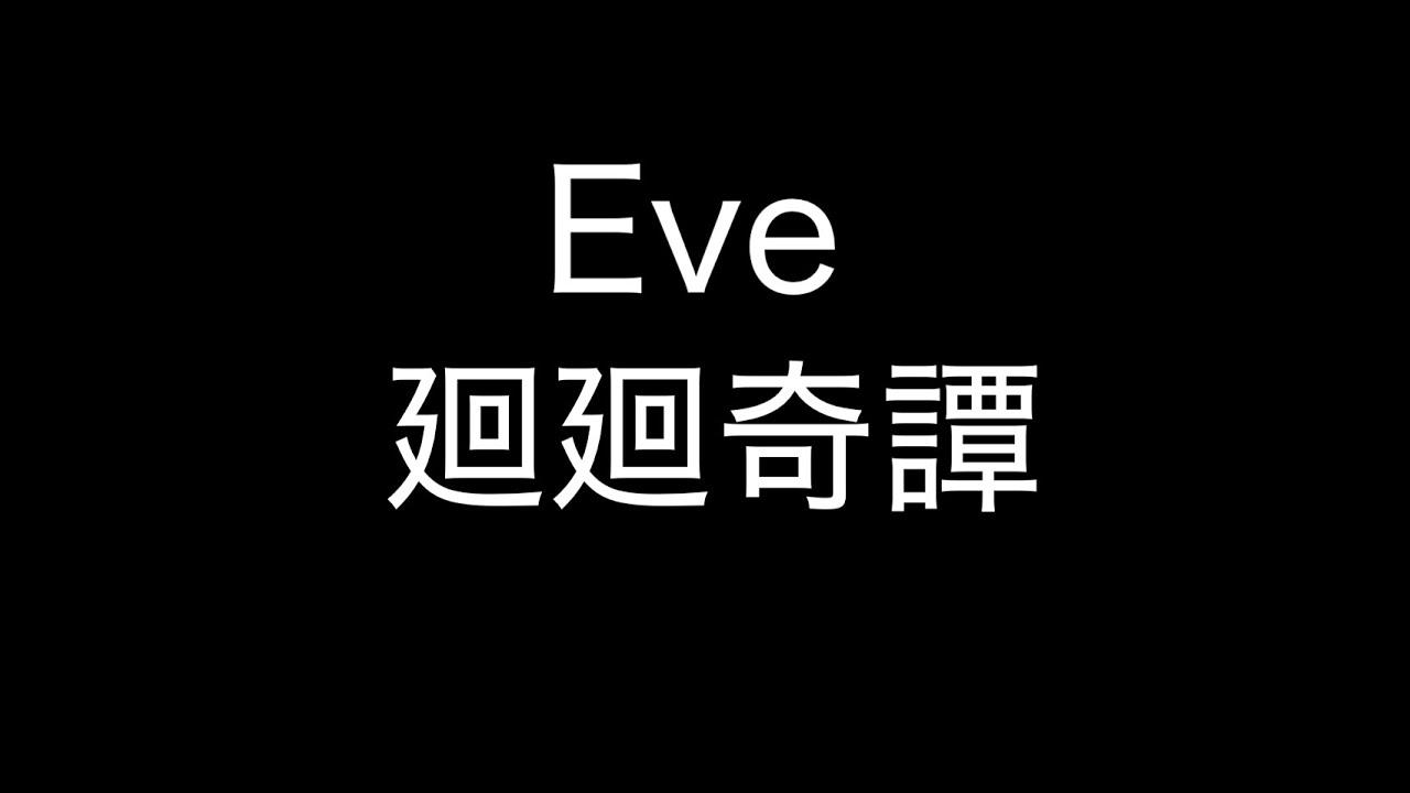譚 奇 lyrics eve 廻 廻