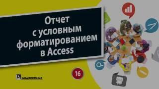 16. Глава 18 - Отчет с условным форматированием в Microsoft Access 2016