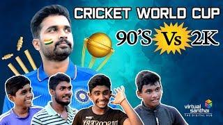 Cricket Scenario 90s vs 2k Kids | Worldcup 2019 | Virtual Santhai