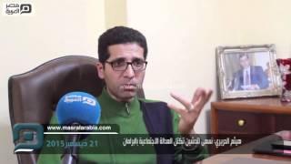 مصر العربية   هيثم الحريري: نسعى لتدشين تكتل العدالة الاجتماعية بالبرلمان