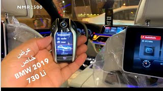 بي ام دبليو 2019 BMW 730Li عليها كت M ومع خصومات رمضان صارت 275 الف ريال