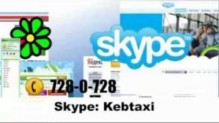 КЕБ такси - Харьков. Заказ такси в Харькове и Крыму.(, 2010-06-18T07:56:18.000Z)