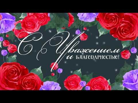 Поздравление с днем учителя | Красивое видео пожелание в виде открытки учителю. Красивые картинки.