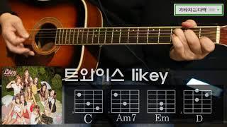 트와이스 - 라이키 기타, 연주, 쉬운 기타, 코드, 악보
