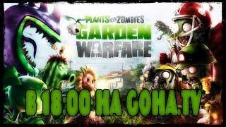 Plants vs Zombies: Garden Warfare от портала GoHa.Ru
