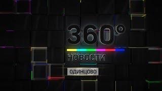 НОВОСТИ ОДИНЦОВО 360° 07.11.2018