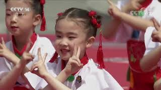 《大手牵小手》 20190608 红色传承 绿色沁源(二)|CCTV少儿