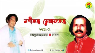 Abul Sarkar, Makhon Dewan - নবীতত্ব মেরাজতত্ব | Vol-1 | Music Heaven