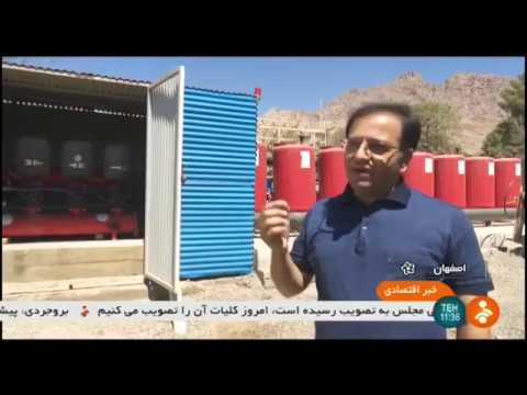 Iran Isfahan university equipped with Water treatment units تجهيز دانشگاه اصفهان به تصفيه آب ايران