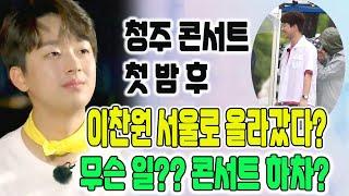 청주 콘서트 첫 공연 후 이찬원이 서울에 불쑥 나타났다…