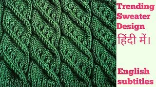 Trending sweater design||Easy and beautiful cable design||hindi english subtitles.