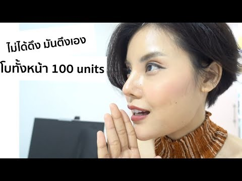 [รีวิว] ฉีดโบลดกราม ลดริ้วรอย เหมา Botox ทั้งหน้า 100 ยู | Majista Clinic