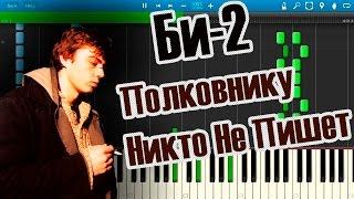 Би-2 - Полковнику Никто Не Пишет (саундтрек к к/ф