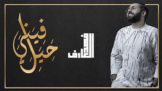 فهد العارف - حيل فيني (حصرياً) | 2020 | Fahed Al Aref -  Heel Feeny