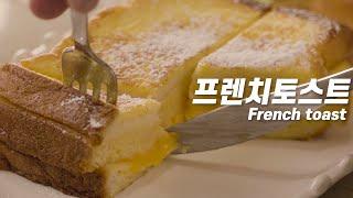 [간단요리] 촉촉함 끝판왕 3단 프렌치토스트 | 쉬운 …
