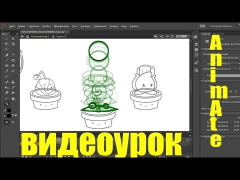 Создание покадровой анимации в Adobe Flash(Animate).Видеоурок