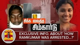 exclusive-information-about-how-was-ramkumar-arrested-in-swathi-murder-case---thanthi-tv