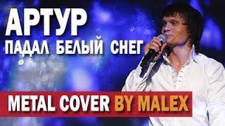 Артур - Падал белый снег (METAL COVER by 🎸Malex)