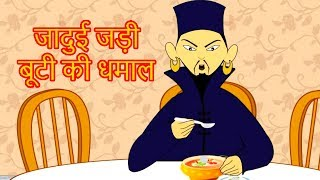 Jadui Jadibuti Ki Dhamaal - Dadimaa Ki Kahaniya | Moral Stories In Hindi | Panchtantra Ki Kahaniya