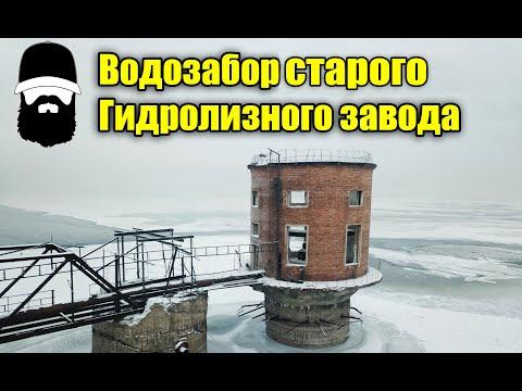 Старый водозабор бывшего Гидролизного завода / Хакасия, Усть-Абакан / Аэросъемка в Хакасии